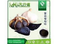黑蒜提取物 黑蒜素 发酵黑蒜提取物10:1 黑蒜粉 食品级 水溶 QS厂家认证齐全 欢迎选购