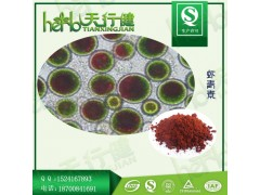 虾青素2% 雨生红球藻提取物 食品级虾青素 品质保证量大从优含运费