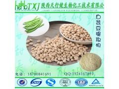 白芸豆提取物 菜豆素2% 芸豆蛋白 α淀粉酶抑制剂 水溶性好 食品级 源头厂家 1kg含运费白芸豆粉