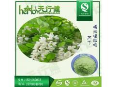 芦丁95% 槐米提取物 NF11芦丁 曲克芦丁 芦丁粉 槲皮素 QS厂家质量保证 直销含运费