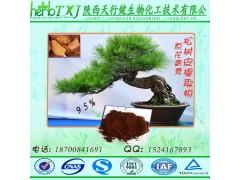 松树皮提取物 原花青素95% 松树皮原花青素的最新价格 SC认证 QS老厂质量保障