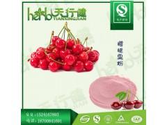 樱桃粉 100%速溶樱桃果汁粉 口感纯证 食品添加剂 QS厂家天行健各种认证 质量保证 欢迎来电咨询