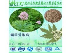 缬草提取物 0.8%缬草酸 缬草根植物萃取 缬草粉 品质保障 包邮