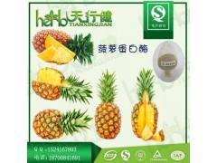菠萝蛋白酶 10万u/g 凤梨酶酵素 食品级菠萝蛋白酶 酶制剂 菠萝提取物 活性酶 QS厂家现货直销价格 包邮