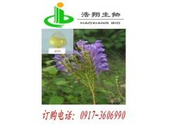 新标 老标黄芩甙 找宝鸡浩翔生物