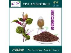 紫苏提取物10:1 紫苏籽提取物 大量库存现货