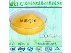 辅酶Q10 98% 脂溶性食品级 营养强化剂 水溶辅酶Q10 品质保证 量大从优