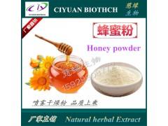 蜂蜜粉 天然蜂蜜提取物 喷雾干燥粉