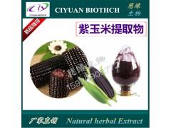 紫玉米提取物10:1 黑玉米提取物