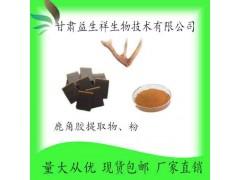 鹿角胶提取物10:1 鹿角胶提取液 鹿角胶粉 甘肃益生祥生物