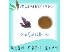 圣洁莓提取液  圣洁莓粉 实力源头厂家甘肃益生祥