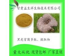 黑虎掌菌多肽30% 黑虎掌菌多糖 黑虎掌菌提取物 甘肃益生祥
