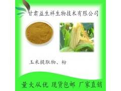 玉米低聚肽 玉米粉 玉米提取物 甘肃益生祥 厂家直销