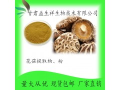花菇粉 花菇提取物 花菇多糖 1公斤起订 甘肃益生祥