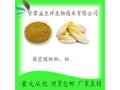 菊苣提取物10:1 菊苣提取液 菊苣浓缩粉 甘肃益生祥 现货