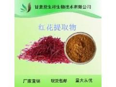 藏红花提取物10:1 藏红花提取液 藏红花粉 甘肃益生祥