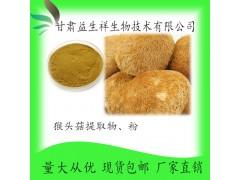 猴头菇提取物10:1 猴头菇提取液 猴头菇粉 甘肃益生祥