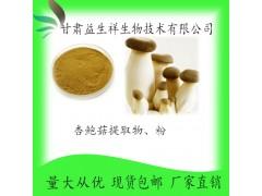 杏鲍菇提取物10:1 杏鲍菇提取液 杏鲍菇多糖 甘肃益生祥