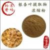 银杏叶提取物 10:1 植物提取物 免煎煮 量大优惠