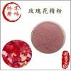 玫瑰花精粉 植物浓缩粉 100g 现货 满99包邮 量大优惠