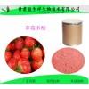 草莓多酚50% 草莓提取物 草莓粉提取物 草莓多酚 多含量
