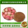 西安苹果多酚80% 苹果提取物批发价格