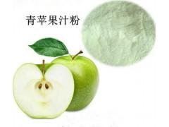 热销青苹果提取物青苹果粉青苹果浓缩汁1公斤起订