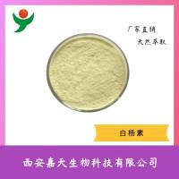 白杨素 白杨黄素 白杨素厂家 质量有保证 包邮