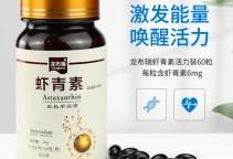 雨生红球藻提取物虾青素软胶囊抗氧化无副作用厂家直销