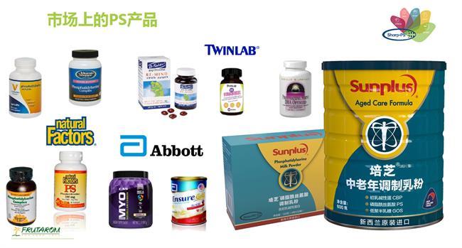 磷脂酰丝氨酸4
