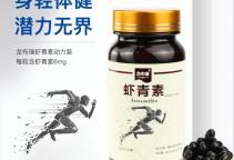 云南龙布瑞虾青素软胶囊国产虾青素