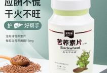 龙布瑞苦荞素片植物提取每片含苦荞酮15mg厂家直销肝脏